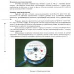 Описание типа средства измерений - Счетчики холодной и горячей воды «ПУЛЬС» 1