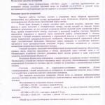 Описание типа средства измерений - Счетчики воды универсальные «ПУЛЬС» 1