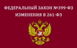 ФЗ 261 редакция от 28.12.2013