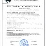 Сертификат соответствия на оказание услуг по установке и обслуживанию приборов