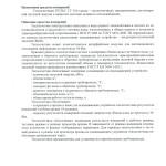 Описание типа средства измерений СТ-15А 1 стр.