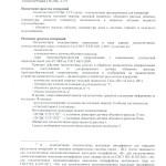 Описание типа средства измерений ПУЛЬС СТУ 1 стр.