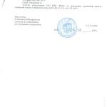Описание типа средства измерений ПУЛЬС СТУ 5 стр.