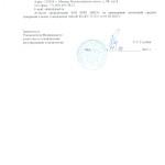 Описание типа средства измерений СТ-15Б 5 стр.