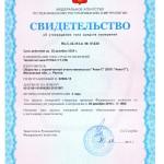 Свидетельство об утверждении типа средств измерений на теплосчетчики ПУЛЬС СТ-15Б