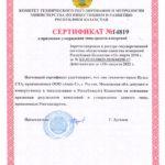 Сертификат о признании утверждения типа средств измерений в Республике Казахстан (Теплосчетчики ПУЛЬС СТА)
