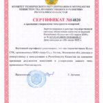 Сертификат о признании утверждения типа средств измерений в Республике Казахстан (Теплосчетчики ПУЛЬС СТК)