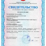 Свидетельство об утверждении типа средств измерений на теплосчетчики «ПУЛЬС СТА»