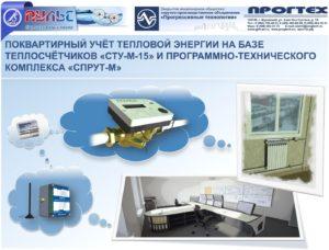 Программно-технический комплекс СПРУТ-М